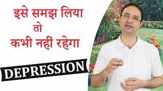 How to live depression free life? || Hindi ||