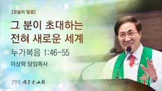 [새문안교회 이상학목사 설교] 그 분이 초대하는 전혀 새로운 세계(누가복음 1:46~55)