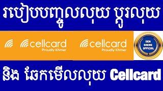 របៀបបញ្ចូលលុយ ប្តូរលុយ និង ឆែកមើលលុយ Cellcard | How to top up, exchange money and check money 💴