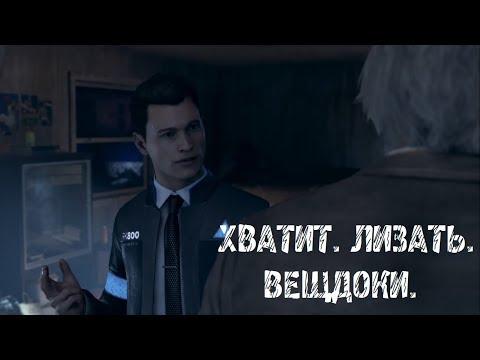 Лучшие моменты с Куплиновым из DETROIT: BECOME HUMAN