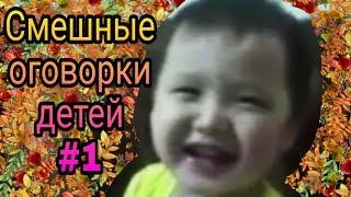 Смешные оговорки детей #1 ● 5 минут смеха до слез! Новые приколы 2019! Смешное видео про детей! Угар
