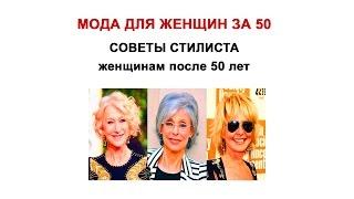 Мода для женщин за 50.  Советы стилиста женщинам после 50 лет
