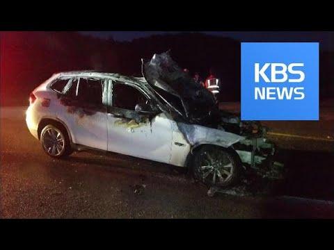 BMW Car Fires / KBS뉴스(News)