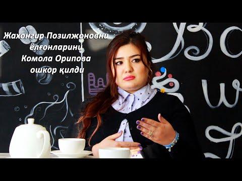 Жахонгир Позилжоновнинг ёлғонларини Камола Орипова ошкор қилди