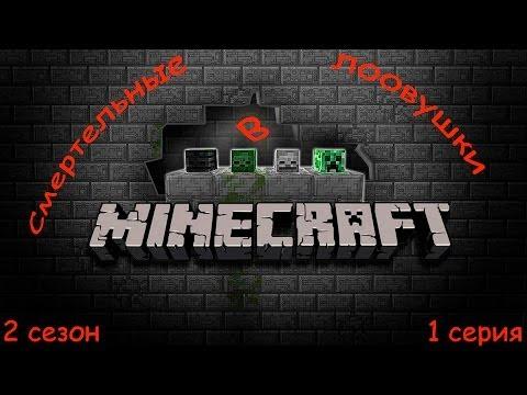[1.7.10]   Смертельные ловушки в minecraft. 2 сезон. 1 серия.