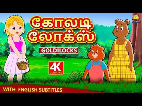 கோலடிலோக்ஸ்   Goldilocks Story in Tamil   Bedtime Stories   Tamil Fairy Tales   Tamil Stories
