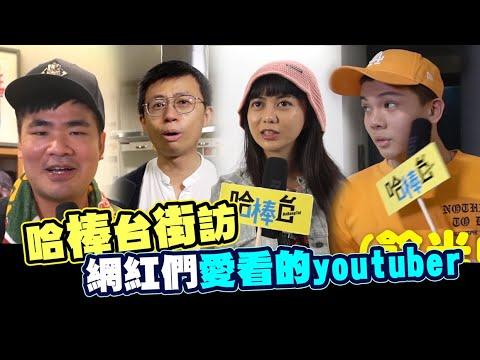 反骨酷炫台北街訪!網紅們各自愛看的Youtuber