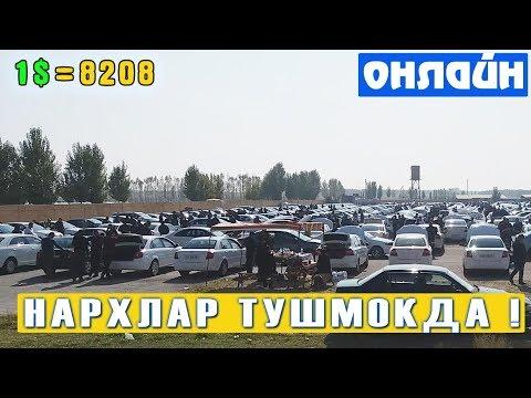 FARG'ONA MASHINA BOZORI NARXLARI 21-OKTYABR (видео)