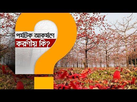 পর্যটক আকর্ষণে করণীয় কি | Bangla Business News | Business Report | 2019