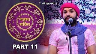 Navdha Bhakti | Part 11 | Shree Hita Ambrish Ji | Mumbai