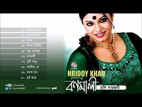 Doly Sayantoni Ft. Hridoy Khan - Bonomali