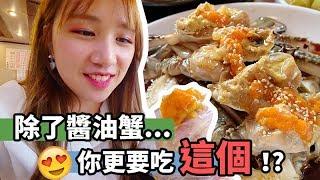 Mira推薦必吃◆你知道吃醬油蟹時有一個食物是必須吃的嗎?| Mira 咪拉