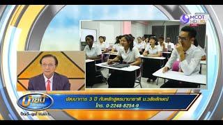 3 Year Development and the International Program at Walailak University