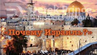 Дерек Принс 4414 Почему Израиль