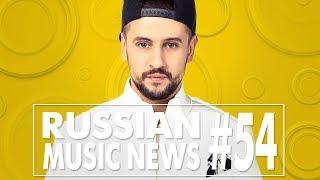 #54 10 НОВЫХ ПЕСЕН 2017   Горячие музыкальные новинки недели