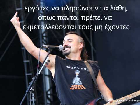 Ska-P - Napa Es(Greek Lyrics)