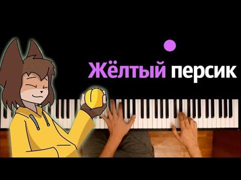 🍑 @Yellow Fire  - Желтый персик ● караоке   PIANO_KARAOKE ● ᴴᴰ + НОТЫ & MIDI
