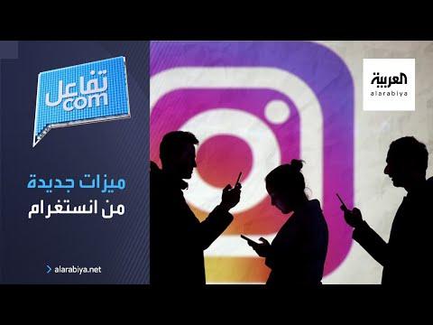 العرب اليوم - شاهد: انستغرام يحتفل بعيده الـ١٠ بميزات جديدة
