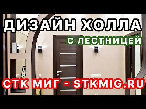 Дизайн и ремонт холла в частном доме с лестницей - СТК Миг