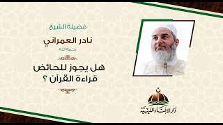 هل يجوز للحائض قراءة القرآن؟