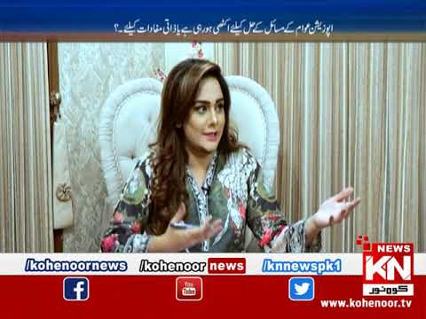 Bahir Ki Baat 24 June 2019 | Kohenoor News Pakistan