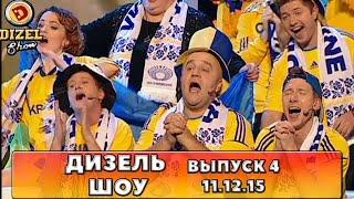 Дизель шоу - полный выпуск 4 от 11.12.2015 | Дизель Студио Украина