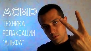 "АСМР НА РУССКОМ. ТЕХНИКА РЕЛАКСАЦИИ ""АЛЬФА"""
