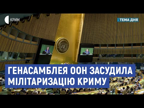 В ООН засудили мілітаризацію Криму | Матвійчук, Гопко | Тема дня