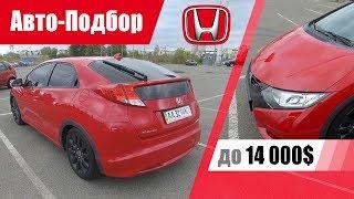 #Подбор UA Kiev. Подержанный автомобиль до 14000$. Honda Civic 5D.