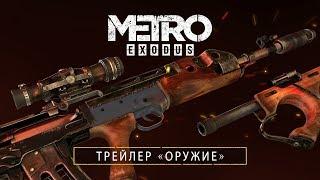 Metro Exodus - Трейлер «Оружие» [RU]