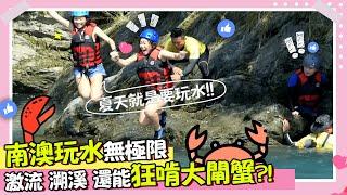 【下班Go Fun吧!】夏日消暑天堂 南澳超夯玩水趣!