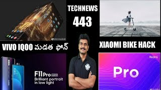 Technews 443 Samsung M30 Launch,Redmi Note 7 Pro,Oppo F11 Pro Pop up,IQoo Foldable etc
