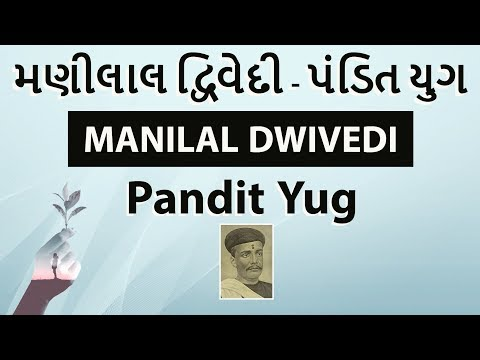 Gujarati Literature - મણીલાલ દ્વિવેદી - પંડિત યુગ Manilal Dwivedi - Pandit Yug GPSC UPSC Optional
