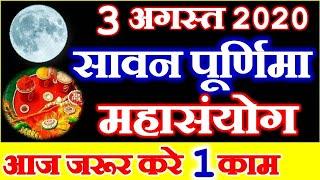 Sawan Purnima 2020 Shubh Sanyog | Rakhi Purnima Date Time 2020 | सावन पूर्णिमा तिथि शुभ मुहूर्त 2020 - Download this Video in MP3, M4A, WEBM, MP4, 3GP