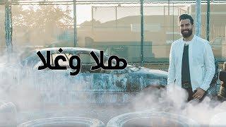 اغاني حصرية طوني قطان - هلا وغلا 2019 / Toni Qattan - Hala O Ghala تحميل MP3