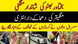 Bakhtawar Bhutto Engaged with Mahmood chaudhari||Bakhtawar Bhutto Engagement ||Abeeha Entertainment