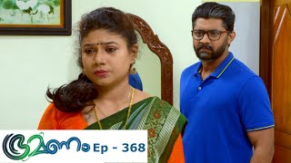Bhramanam | Episode 368 - 15 July 2019 | Mazhavil Manorama