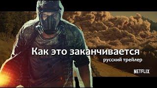 Как это заканчивается (How It Ends) 2018 Русский трейлер Озвучка КИНА БУДЕТ