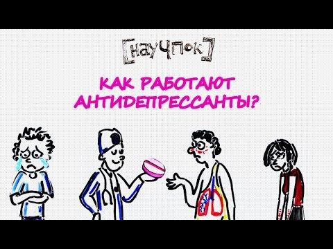 Как работают антидепрессанты — Научпок