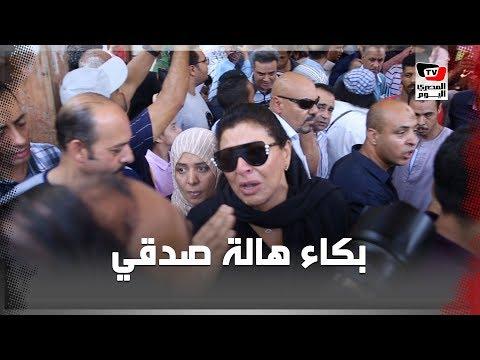 بكاء هالة صدقي خلال تشييع جنازة الفنان فاروق الفيشاوي