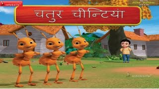 Moral Stories for Children Hindi – Smart Ant