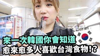 [韓國必知] 台灣美食攻陷韓國!在韓國愈來愈受歡迎的食物是?滿街都是珍珠奶茶?愈來愈多人喜歡台灣食物| Mira 咪拉