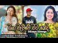 oya mewwe mata neda- Dileepa saranga 2019 new song | new sinhala song Dileepa saranga