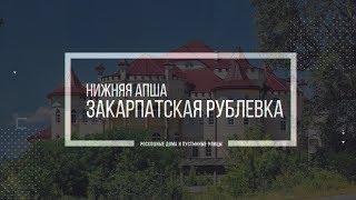 Нижняя Апша - закарпатская Рублевка, роскошные дома и пустынные улицы