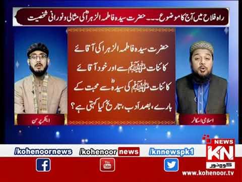 Raah-e-Falah 01 February 2019 | Kohenoor News Pakistan |