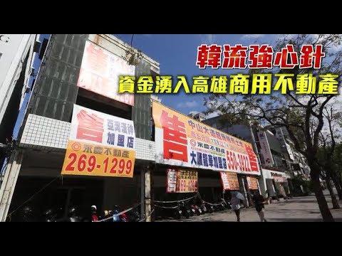 【高雄投資熱1】 中國客霸氣喊「我有10億隨你買」 房仲驚呆了   台灣蘋果日報