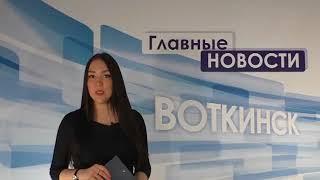 «Главные новости. Воткинск» 21.02.2018