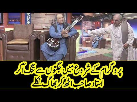 Ustad Sahib Jugtoon Say Tang – Hasb e Haal – Dunya News