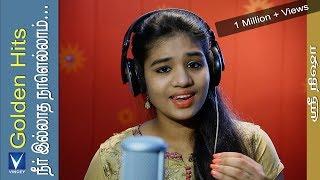 நீர் இல்லாத நாளெல்லாம் Cover Srinisha Golden Hits Tamil Christian Traditional Song