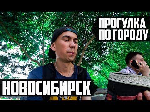 Новосибирск. Прогулка по городу | Завершен тур в 2018